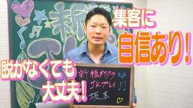 新橋オナクラJKプレイの求人動画