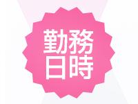 即アポ奥さん三河FC店