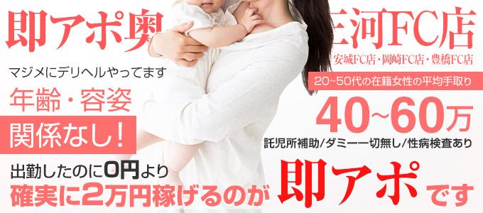 人妻・熟女・即アポ奥さん 三河FC店