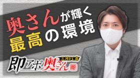 即アポ奥さん三河FC店の求人動画