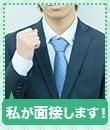 Skawaii(エスカワ)道頓堀店の面接官