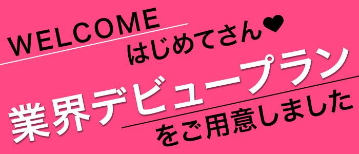 未経験・Skawaii(エスカワ)道頓堀店