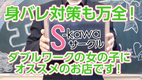 エスカワサークル~S-kawacircle~の求人動画