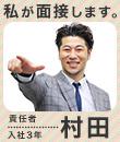 Skawaii(エスカワ)京都店の面接官