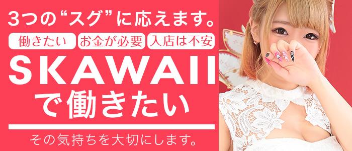 体験入店・Skawaii(エスカワ)京都店