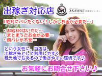 Skawaii京都南インター店