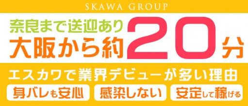 skawaii(エスカワ)奈良店