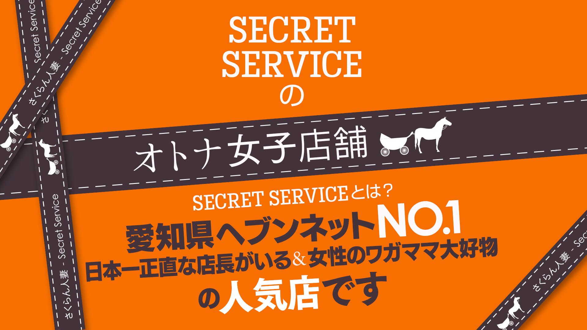 さくらん 人妻Secret Service
