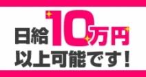 日給10万円以上可能