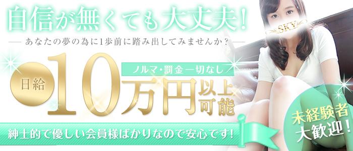未経験・SKY(スカイ)