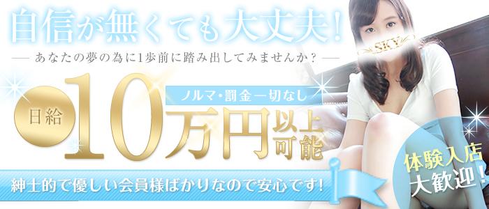 体験入店・SKY(スカイ)