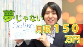 Seline-セ・リーヌ- 博多店の求人動画