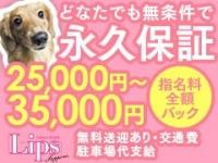 LIPS札幌(リップス札幌)で働くメリット4
