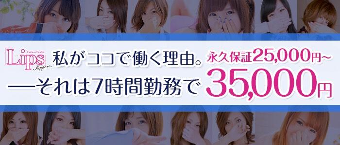 LIPS札幌(リップス札幌)