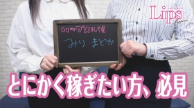 LIPS札幌(リップス札幌)のスタッフによるお仕事紹介動画