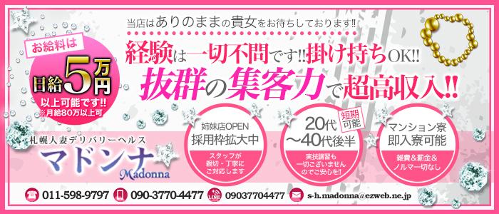 札幌人妻マドンナ