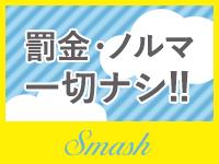 SMASH~スマッシュ~