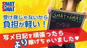 SMAT×SMATに在籍する女の子のお仕事紹介動画