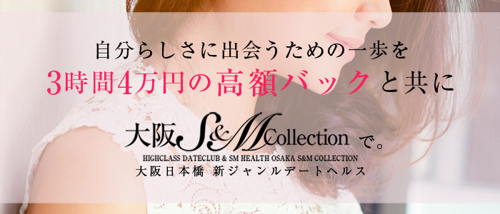 大阪S&M collection