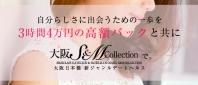 大阪S&M collection