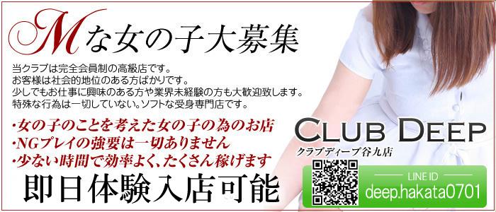 体験入店・CLUB DEEP 博多