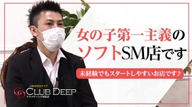 CLUB DEEP 博多の求人動画