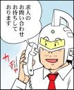 smile(スマイル) 豊橋店の面接官