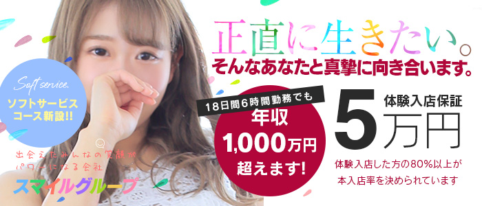 smile(スマイル) 豊橋店の求人画像