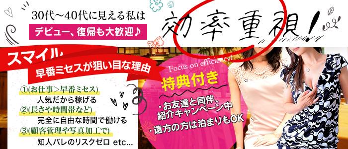 人妻・熟女・smile(スマイル) 豊橋店
