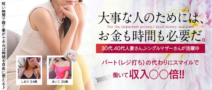 smile(スマイル) 豊橋店の人妻・熟女求人画像