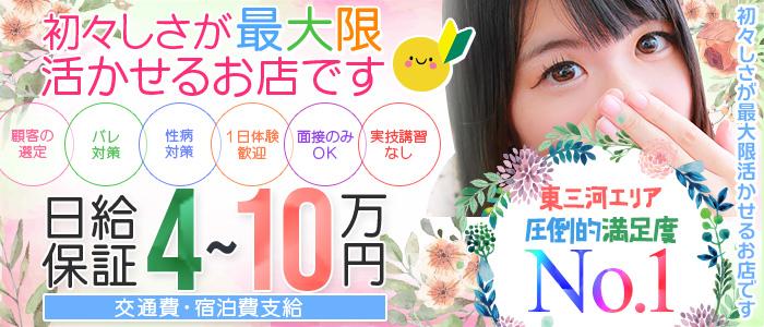 未経験・smile(スマイル) 豊橋店