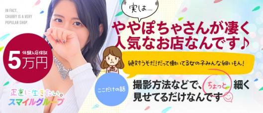 smile(スマイル) 豊橋店の求人情報