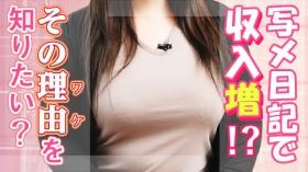 smile(スマイル) 豊橋店に在籍する女の子のお仕事紹介動画