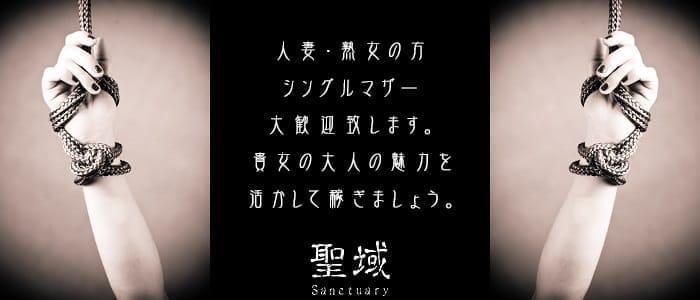 人妻・熟女・サンクチュアリ(聖域)