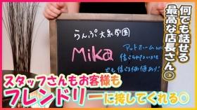 らんぷ大泉学園店に在籍する女の子のお仕事紹介動画