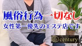century(センチュリー)の求人動画