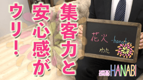 花火-hanabi-のバニキシャ(スタッフ)動画