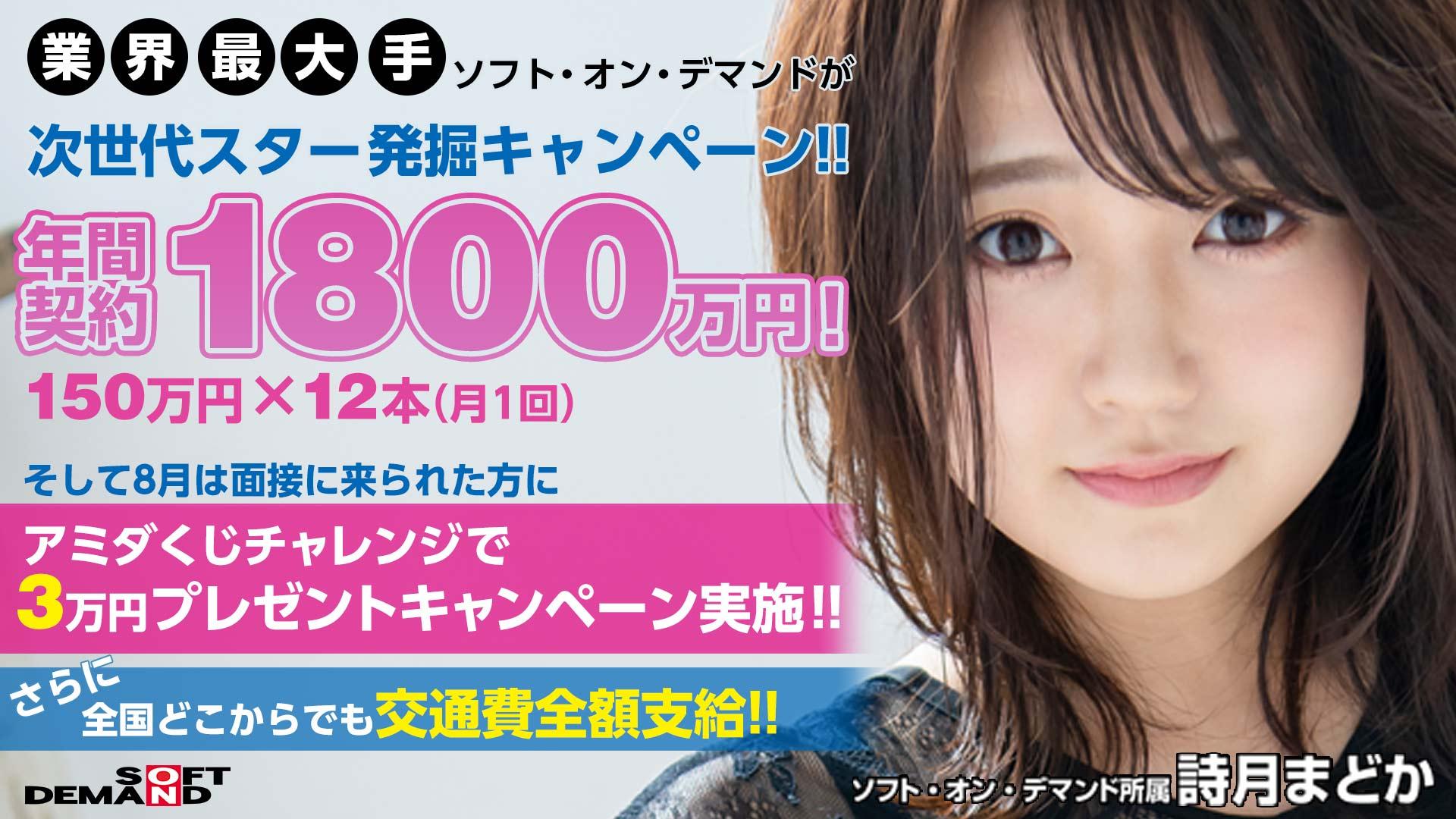 ソフト・オン・デマンド (株)の求人画像