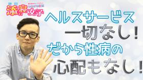 神田 添い寝女子の求人動画