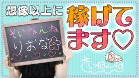 そいねんね谷九店に在籍する女の子のお仕事紹介動画
