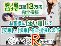 体験入店時でも必ず貰える高額な日給13万円完全保証!