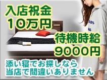 待機時給9000円~保証しております