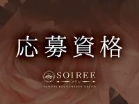 SOIREE~ソワレ~で働くメリット2