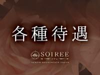 SOIREE~ソワレ~で働くメリット3