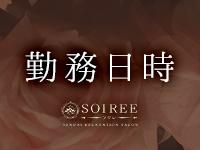 SOIREE~ソワレ~で働くメリット4
