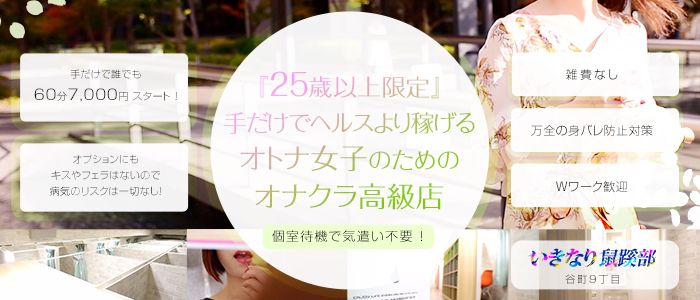 いきなり鼠径部大阪店