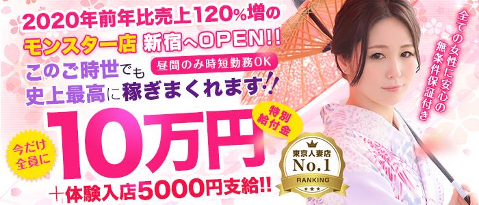 濃厚即19妻 新宿店の体験入店求人画像