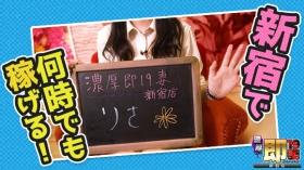 濃厚即19妻 新宿店に在籍する女の子のお仕事紹介動画