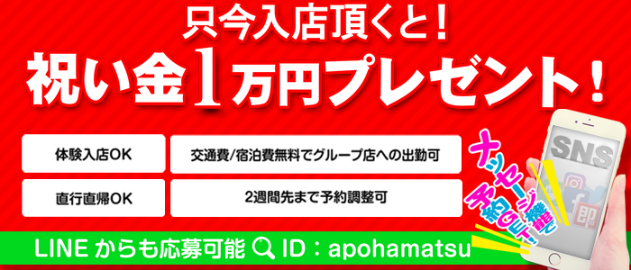 即アポ奥さん~静岡店~