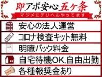 即アポ奥さん~静岡店~で働くメリット1